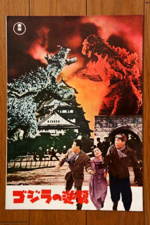 File:1955 MOVIE GUIDE - GODZILLA RAIDS AGAIN.jpg