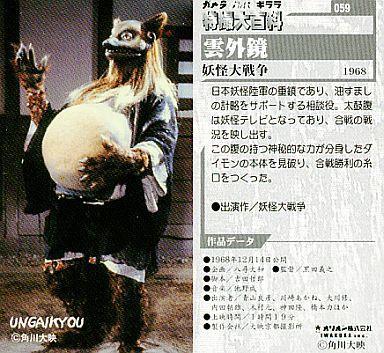 File:Ungaikyou.jpg