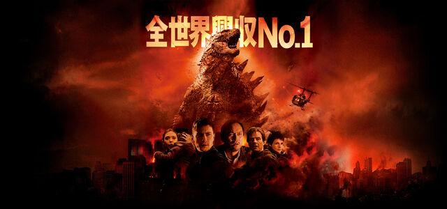 File:Godzilla-Movie.jp - Background 2.jpg