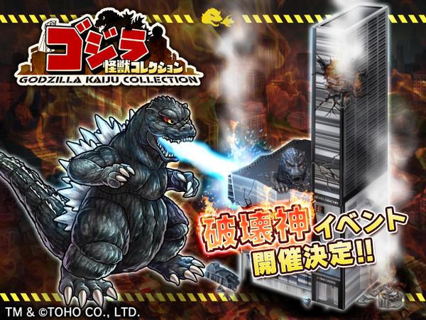 File:GKC Shinjuku Godzilla Building.png