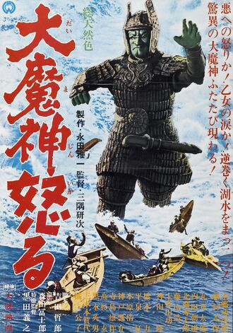 Daimajin Ikaru poster