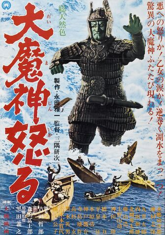 File:Daimajin Ikaru poster.jpg