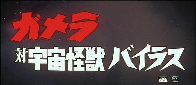 File:Gamera vs. Viras Japanese Title Card.jpg