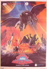 File:Invasion of Astro-Monster Poster Thailand 1.jpg