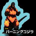 PS3 Godzilla Burning Godzilla New