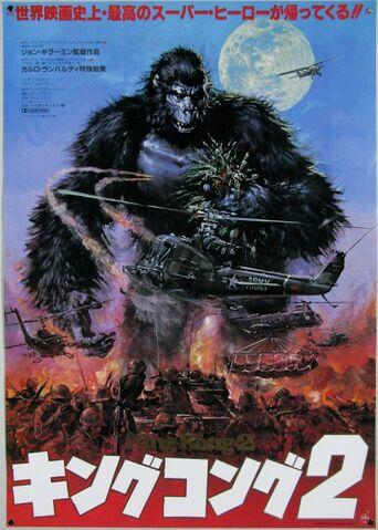 File:King Kong Lives Japanese Poster.jpg