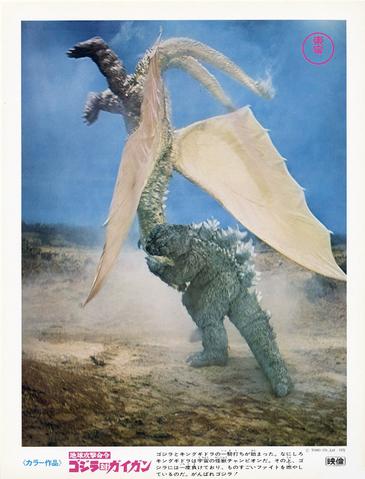 File:Godzilla vs. Gigan Lobby Card Japan 6.png