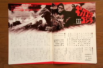 File:1977 MOVIE GUIDE - KING KONG VS. GODZILLA thin pamphlet PAGES 1.jpg