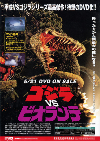 File:Godzilla vs. Biollante Poster DVD.png