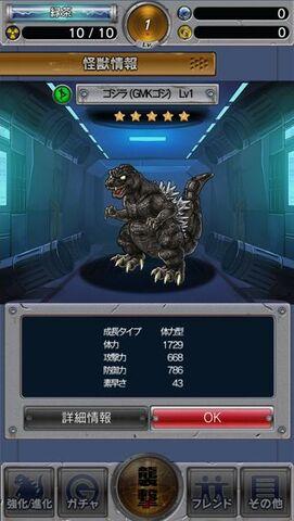 File:GKC Godzilla 2001.jpg