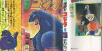 Godzilla, King of the Monsters (Kodansya Manga Series)