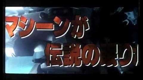 Gunhed (1989) - Trailer