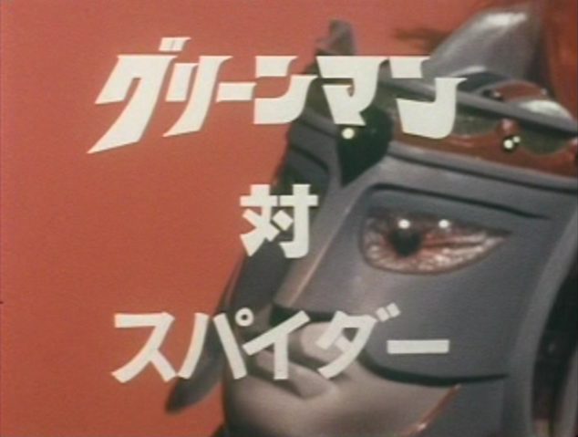 File:GM EP19 Title.png
