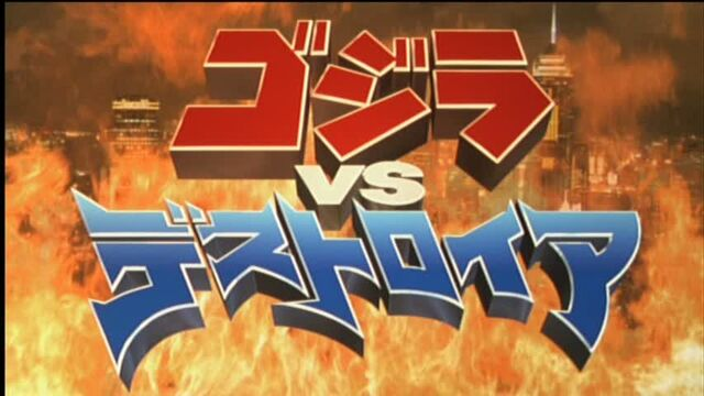 File:Godzilla vs. Destoroyah Japanese Title Card.jpg