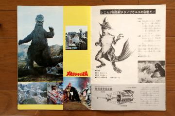 File:1975 MOVIE GUIDE - TERROR OF MECHAGODZILLA PAGES 1.jpg