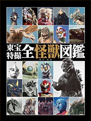 File:Toho Special Effects All Monster Encyclopedia4.png
