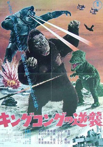 File:King Kong Se Escapa - Kingu Kongu No Gyakushû - King Kong Escapes -1968 - 014.jpg