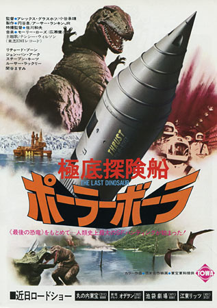 File:The Last Dinosaur Japanese Poster.jpg