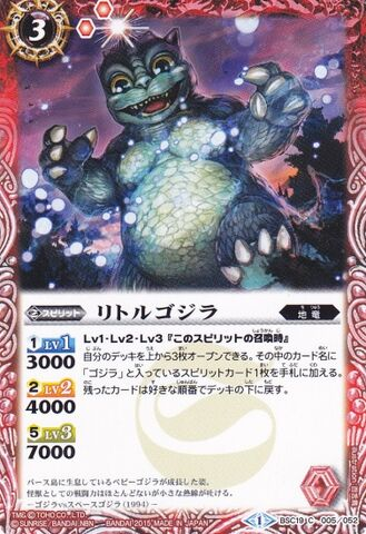 File:Battle Spirits Little Godzilla Card.jpg