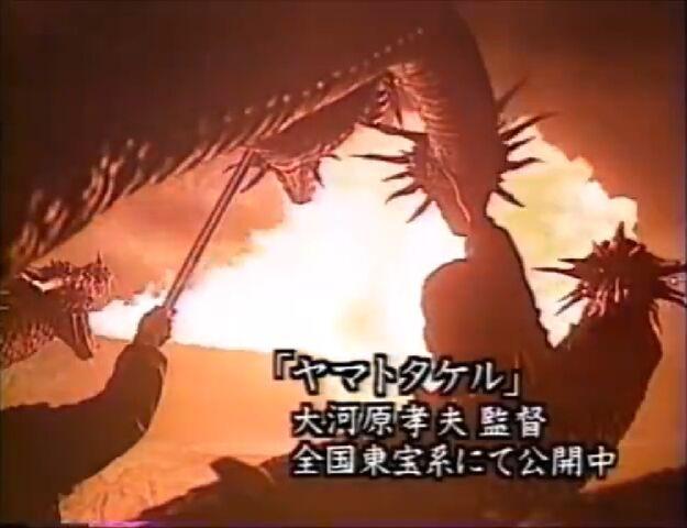 File:HeiseiOrochi Production 2.jpg