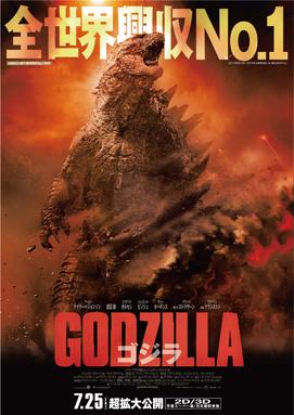 File:Godzilla 2014 Poster Japan 4.png