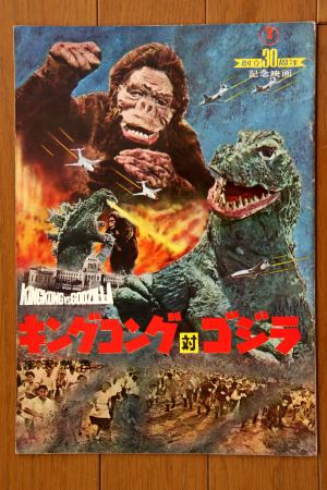File:1962 MOVIE GUIDE - KING KONG VS. GODZILLA.jpg