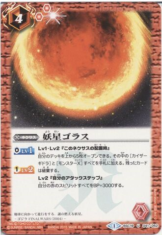 File:Battle Spirits Gorath Card.jpg