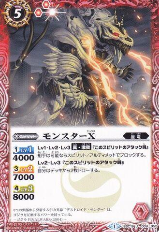 File:Battle Spirits Monster X Card.jpg