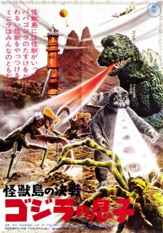File:Godzilla Movie Posters - Son of Godzilla -Alternate Japanese-.png