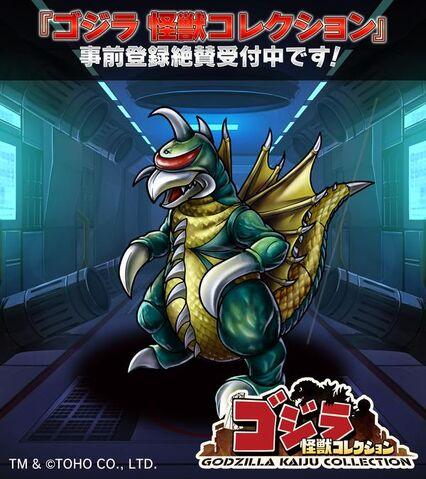 File:GKC Showa Gigan.jpg
