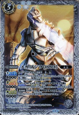 File:Battle Spirits MechaGodzilla 1993 Card.png