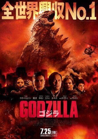 File:Godzilla 2014 Poster Japan 2 HD.jpg