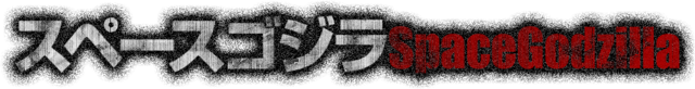 File:Supesugojira.png