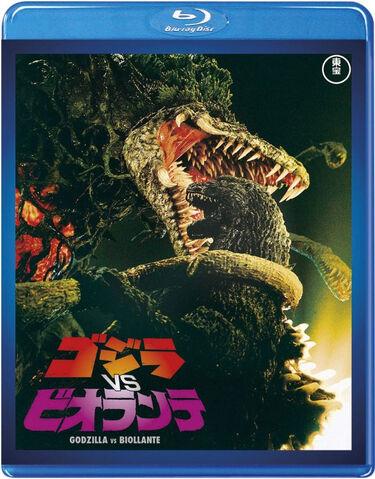 File:Cover godzilla biollante jp.jpg