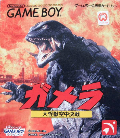 File:Gamera bg cover japan.png