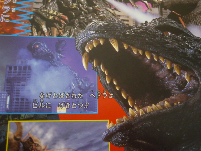 File:Godzilla Final Wars Hedorah Magazine.JPG