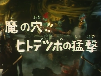 File:Devil's Den Hitodetsubo's Fierce Attack.png