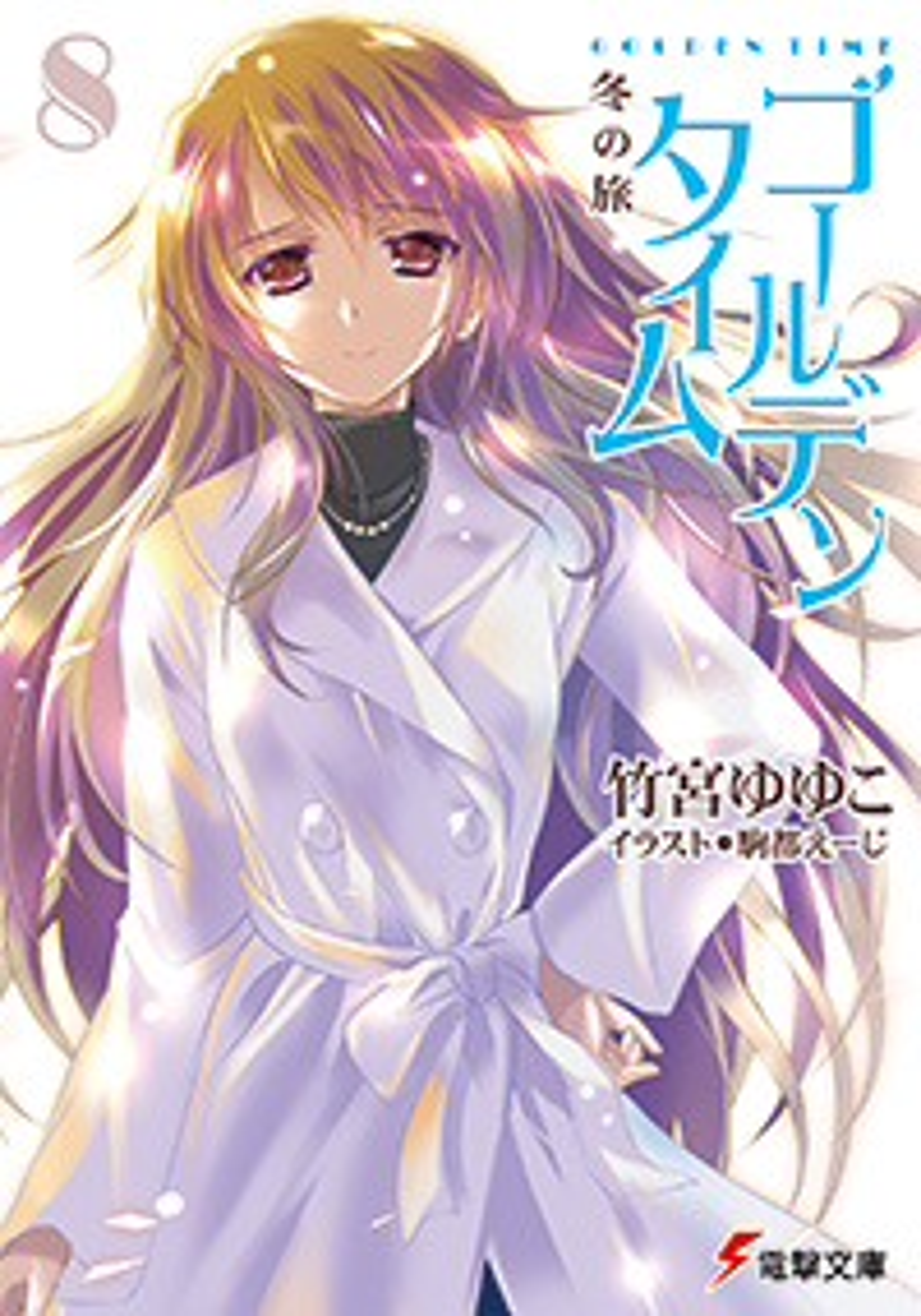 File:Novel 8 Cover.jpg