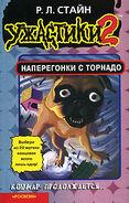 Into the Twister of Terror - Russian Cover - Наперегонки с торнадо
