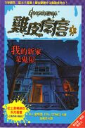 Welcometodeadhouse-chinese-2003