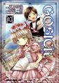 Gosick Manga V03 cover.jpg