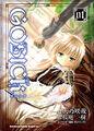 Gosick Manga V01 cover.jpg