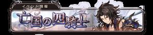 Banner fourknights jp
