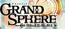 Grand Sphere Wikia
