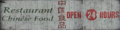 24-HourChineseRestaurant-GTAV-Logo.png