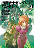 Mobile Suit Gundam Unicorn - Bande Dessinee Cover Vol 3