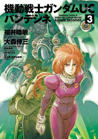 File:Mobile Suit Gundam Unicorn - Bande Dessinee Cover Vol 3.jpg