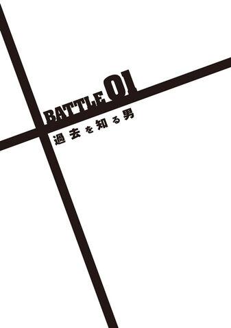 File:GSDAB novel Batlle 01 05.jpg