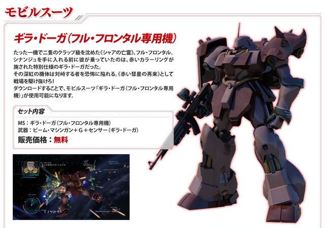 File:Gundam UC The11.jpg