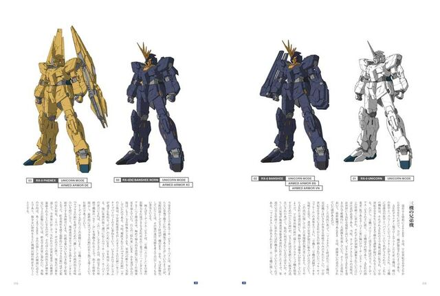 File:Mobile Suit Archive RX-0 Unicorn Gundam (Book).jpg